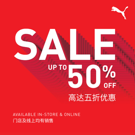 9a92eec2a PUMA END OF SEASON SALE, UP TO 50%